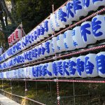 Images of rows and rows of white lanterns with blue Japanese symbols painted on the front